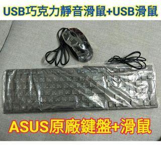 近全新 ASUS原廠 巧克力靜音鍵盤滑鼠 USB滑鼠 鍵盤滑鼠組