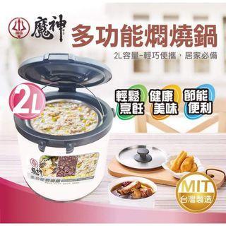 台灣製 多功能燜燒鍋(2L)
