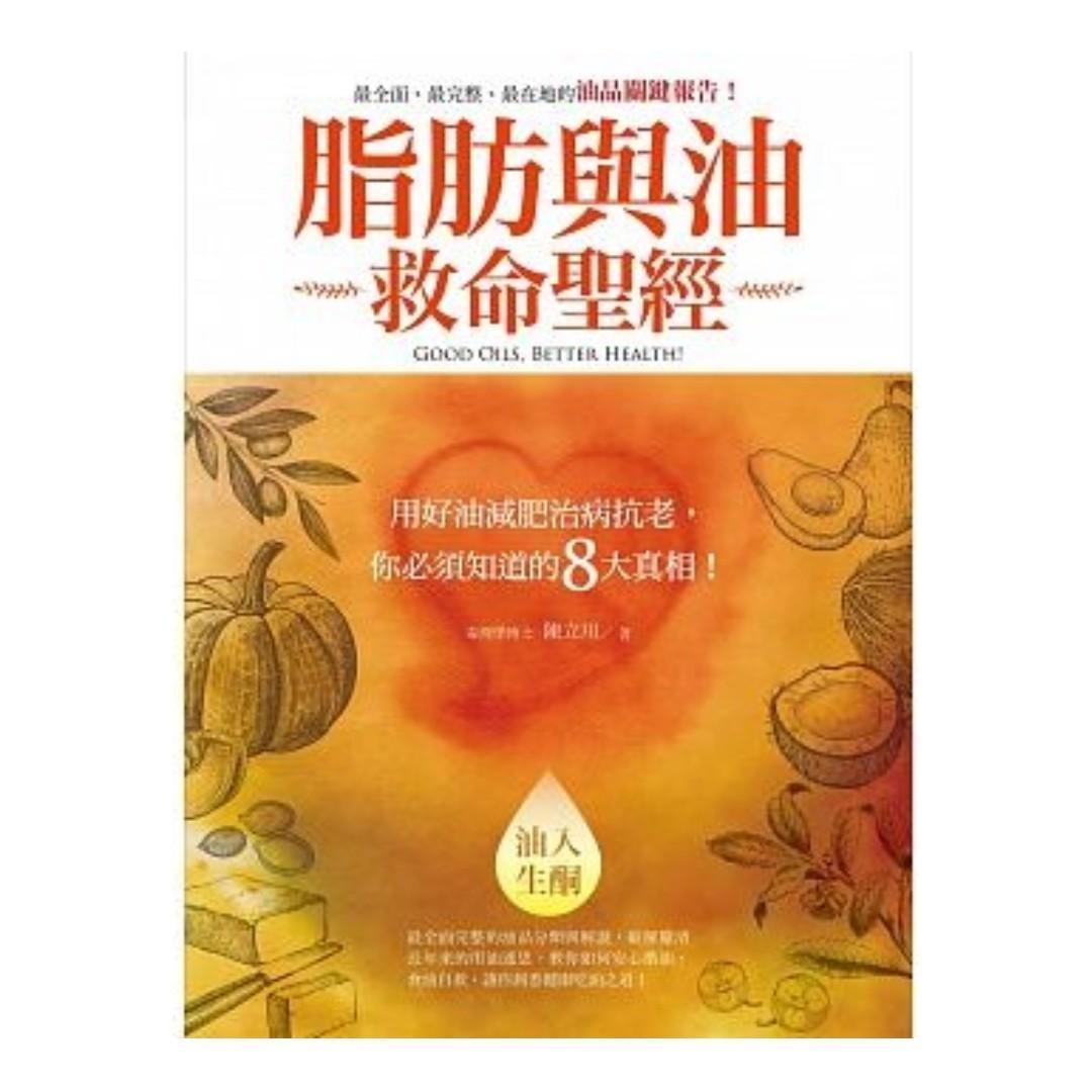 <保健>(省$26)<20180411 出版 8折訂購台版新書>脂肪與油救命聖經:用好油減肥治病抗老,你必須知道的8大真相!, 原價 $133, 特價 $107