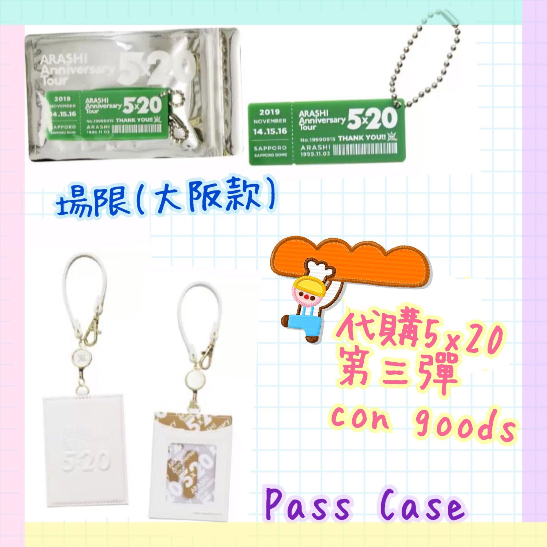 (代購) 第三彈 11月大阪場 goods 嵐 Arashi Anniversary Tour 5x20