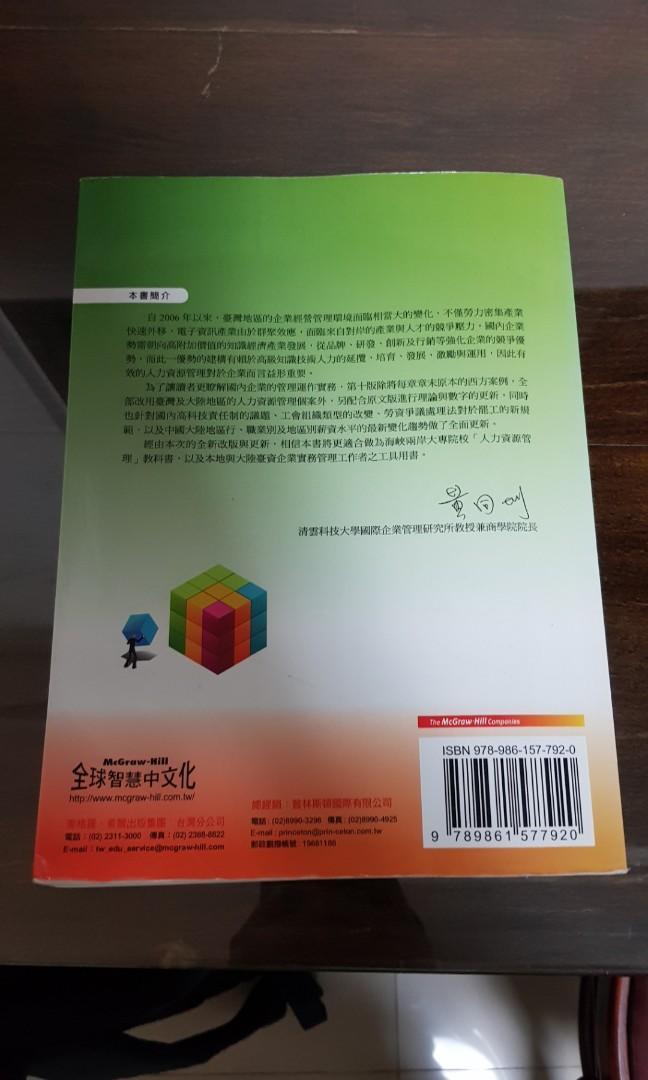 人力資源管理 全球思維 臺灣觀點 10版 普林斯頓