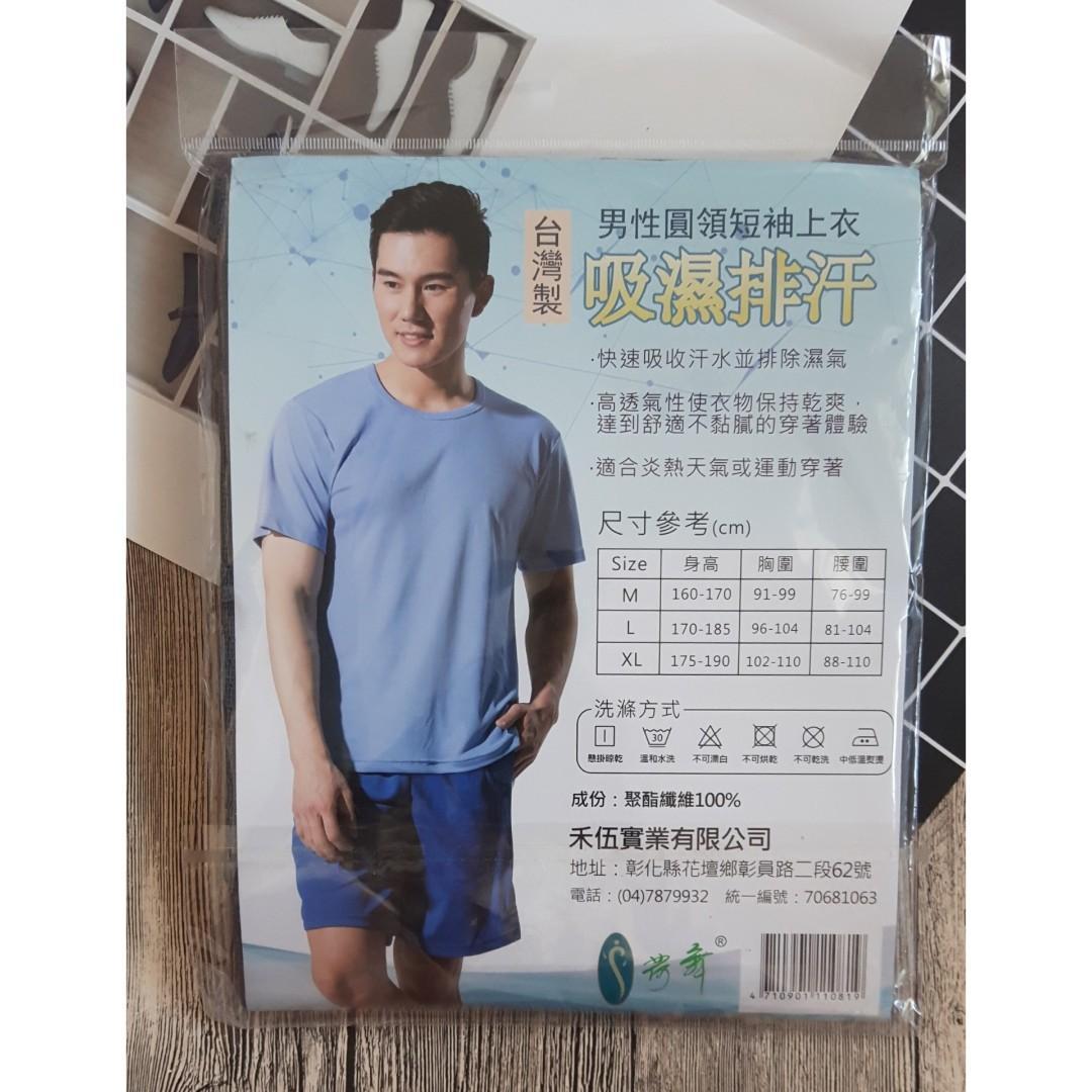 台灣製造 吸濕排汗 圓領上衣 L