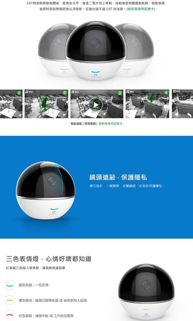 C6T 高階旋轉式智能攝影機