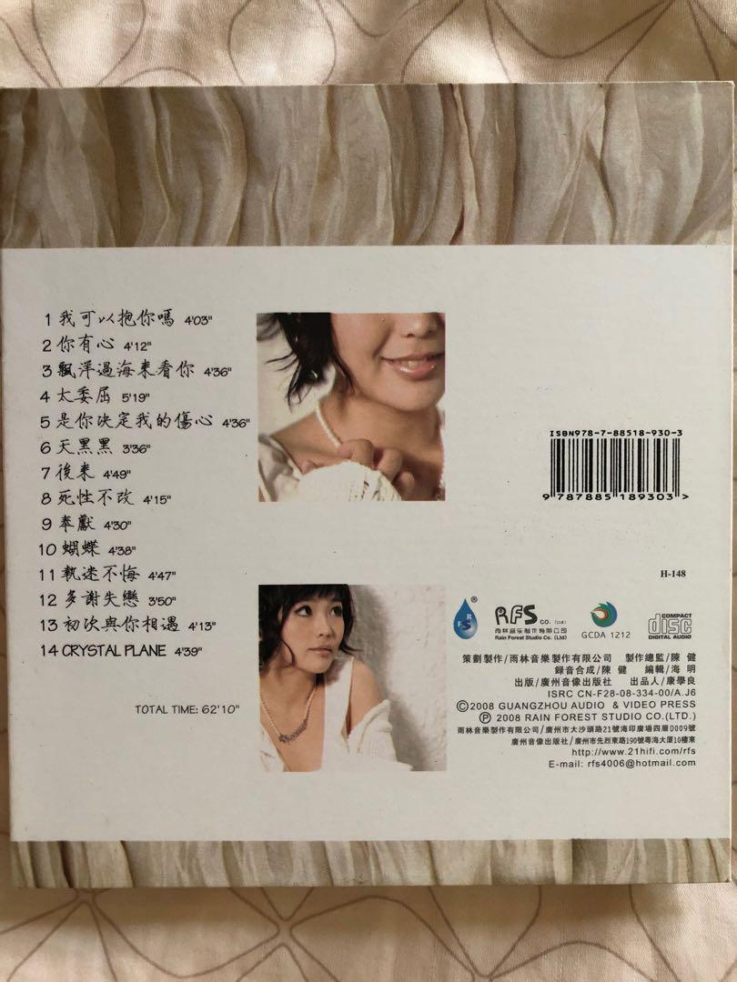 CD:劉德麗 我可以抱你嗎?