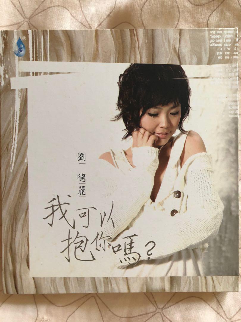 CD:劉德麗 我可以抱你嗎? 發燒女聲 張惠妹 孫燕姿 王菲 劉若英