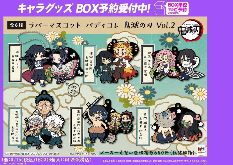 PO Kimetsu no Yaiba Buddy Colle Rubber Mascot Vol 2