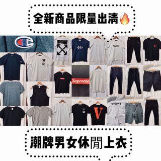 🔥全新!潮牌服飾出清🔥上衣棉Tshirt supreme/one day/off white/concept/champion