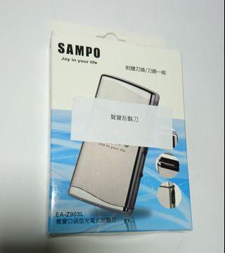 SAMPO 口袋型充電式刮鬍刀