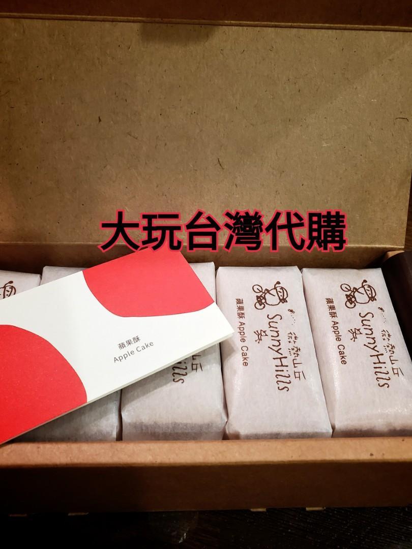 ✈大玩台灣代購✈微熱山丘台灣/日本限定紅玉蘋果酥10入/盒