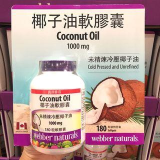Costco好市多 webber naturals 椰子油軟體膠囊 180粒  coconut oil