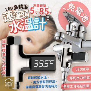 高精度蓮蓬頭LED水溫計 免電池水力發電測溫儀 電子水龍頭寶寶洗澡沐浴溫度計【BF0307】《約翰家庭百貨
