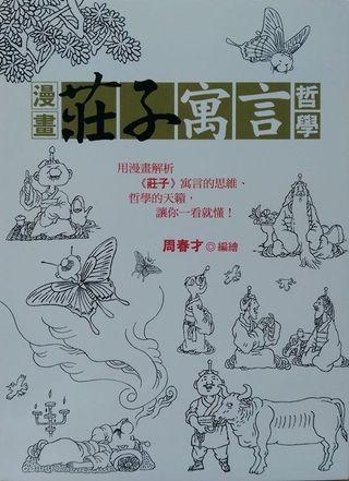 (全新)漫畫莊子寓言哲學(考試國文可參考)