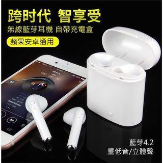 iPhone 藍芽無線耳機 i7S TWS 附充電盒APPLE  Bluetooth Headset