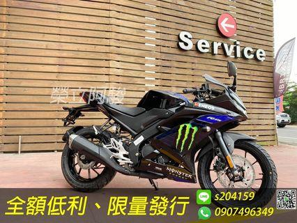 【榮立國際】2019 R15 Monster塗裝/限量 購車細節洽阿駿line:s204159