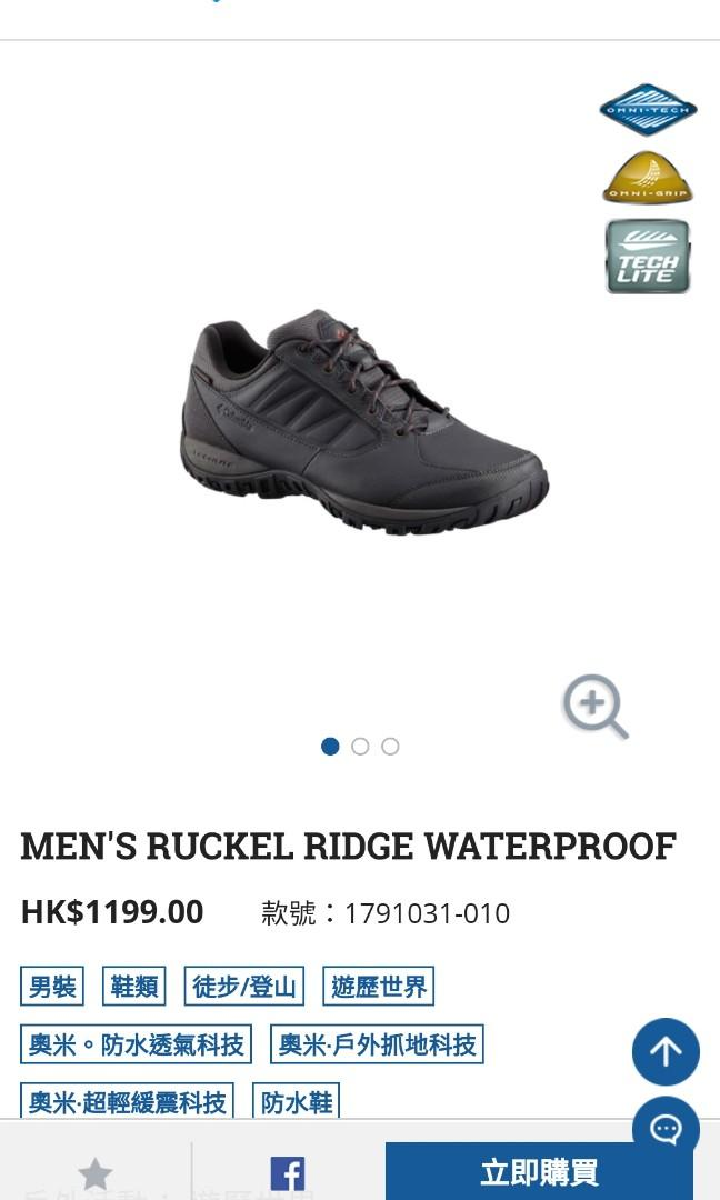 新貨columbia ruckel ridge us 12 全防水透氣避震行山鞋north face