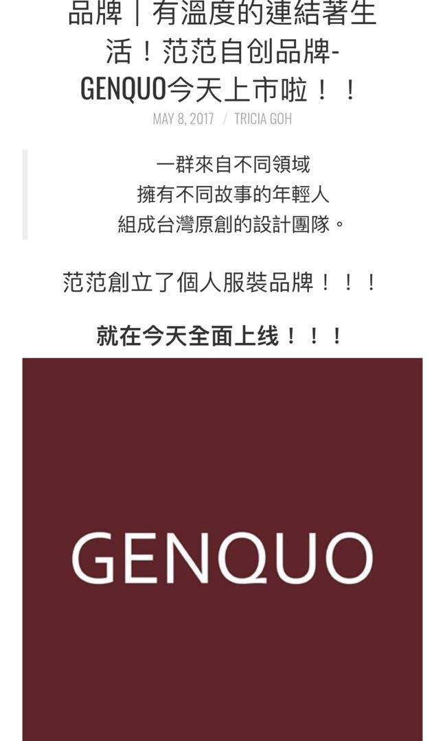 GENQUO范瑋琪的自創品牌 芋頭色長窄裙 純棉 親膚