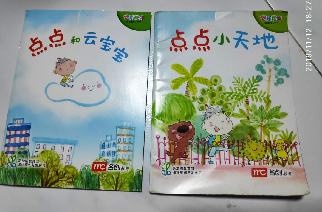 P2 Chinese Readers