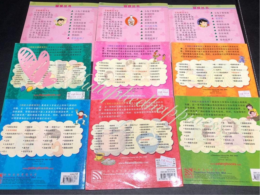 Preloved Chinese Readers (set of 17)