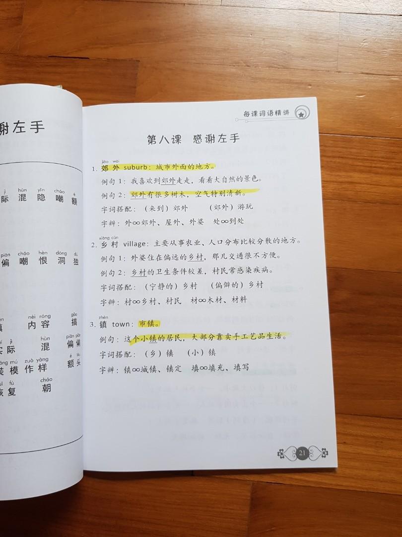 PSLE Chinese Preparation Books 6A&6B