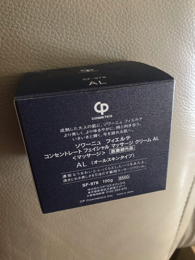 三折!全新Soigne Fierte  concentrate facial massage cream!日本制