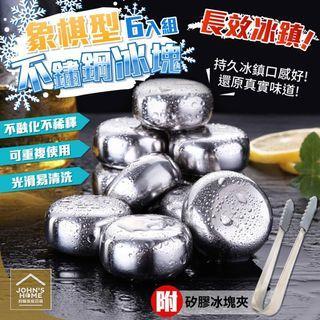 象棋型304不鏽鋼冰塊 6個裝 附冰夾 速凍冰酒石 重複使用 便攜式冰鎮降溫神器【BF0405】《約翰家庭百貨
