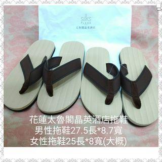 花蓮太魯閣晶英酒店  和風日式 拖鞋 拖鞋  *2雙(男女)