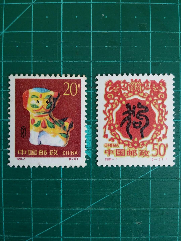 1994 中國 生肖狗年(1994-1) 新票一套