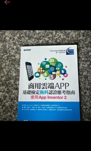 商用雲端App