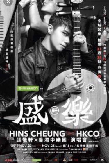 2張衛訊呈獻張敬軒 × 香港中樂團盛樂演唱會$980票11月23日