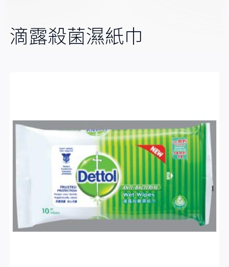 全新6包 滴露 Dettol 殺菌消毒濕紙巾 每包10片裝