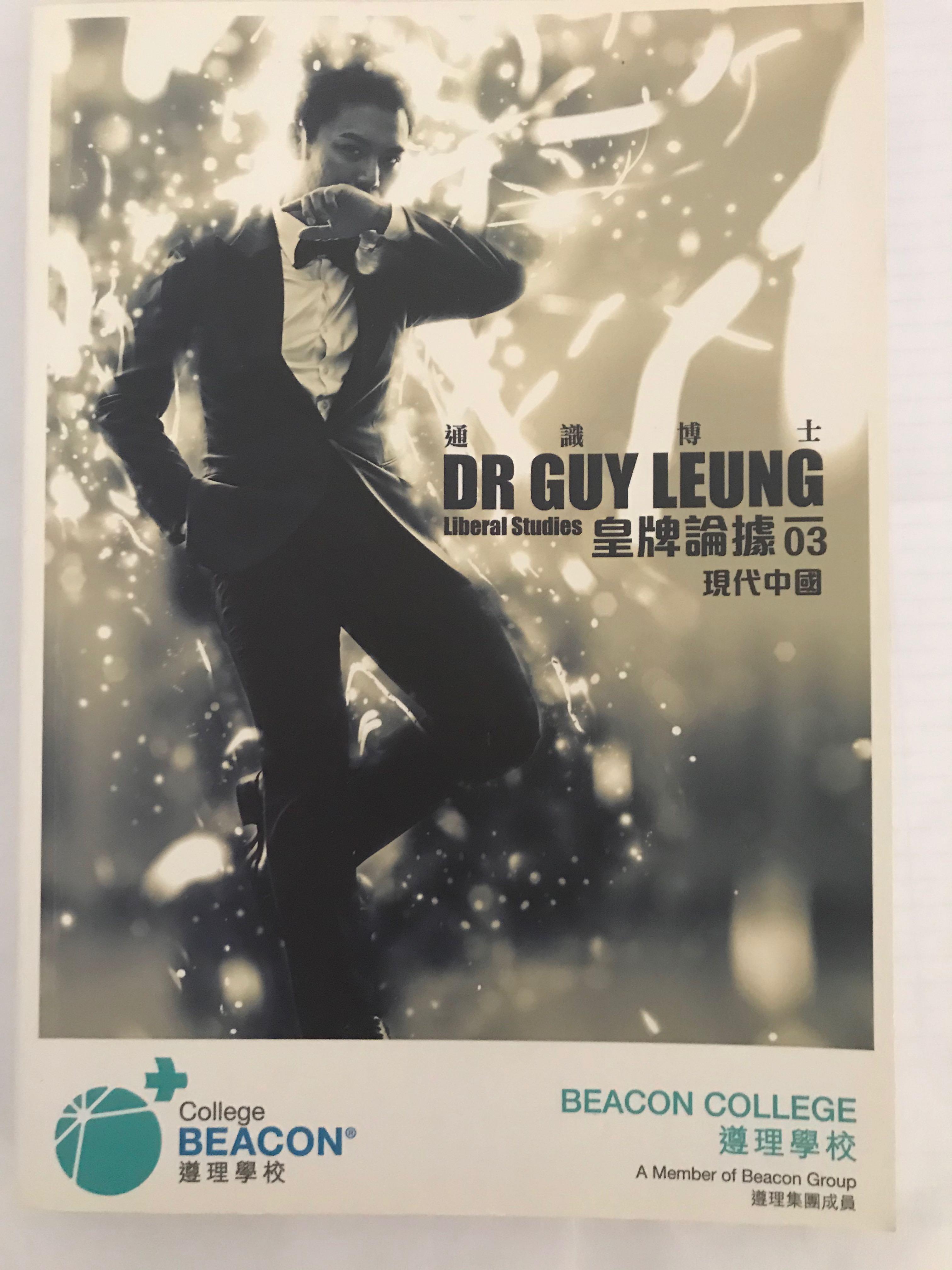 Dr Guy Leung通識 單元一至三
