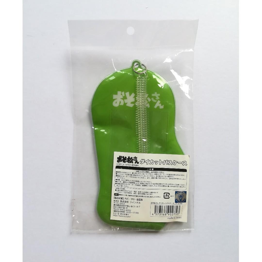 Osomatsu-san - Choromatsu - Diecut Pass Case