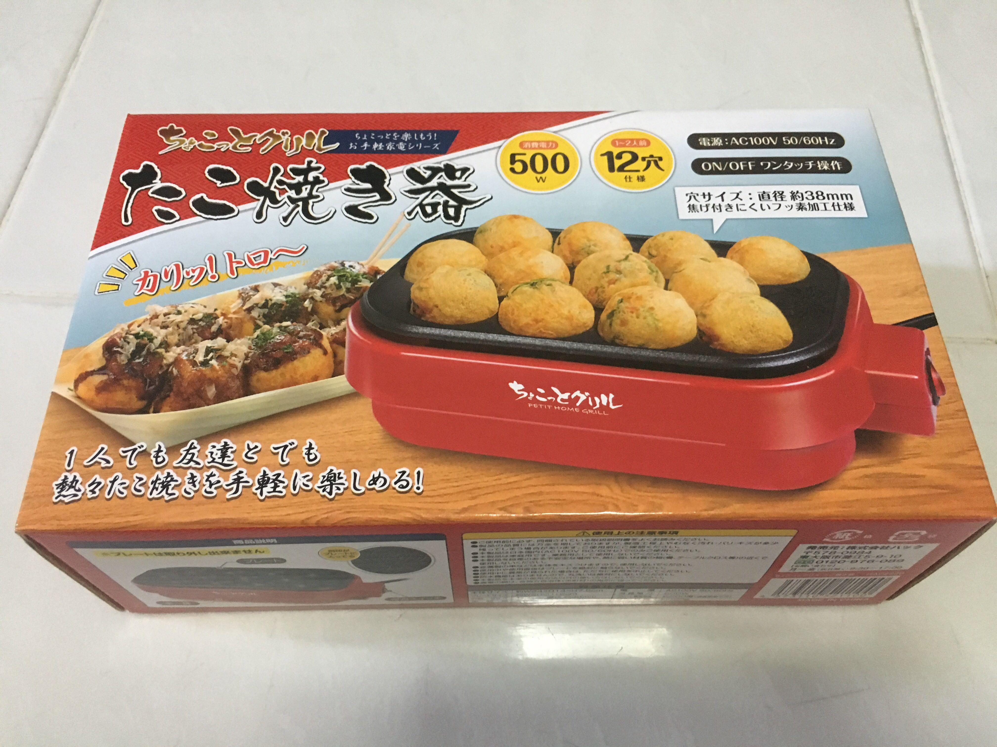 Takoyaki griller