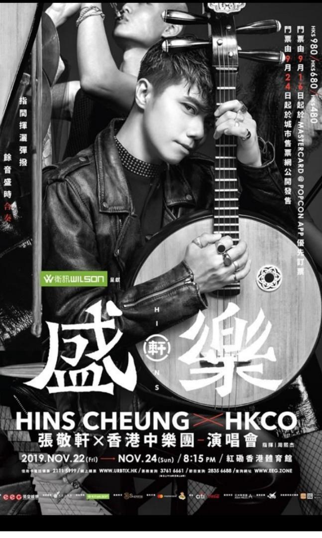 張敬軒x香港中樂演唱會