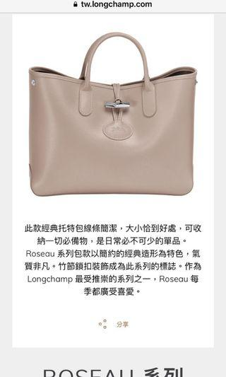 Longchamp ROSEAU系列 托特包