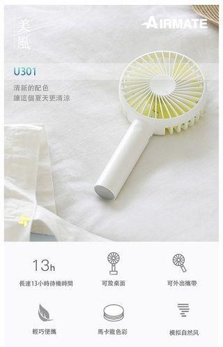 【保固一年 】AIRMATE 艾美特 USB 手持 充電 風扇