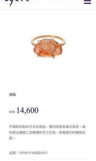 Agete 太陽石戒指