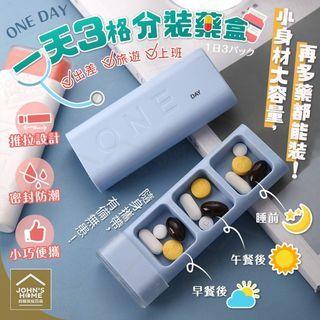 一天分裝3格藥盒 小巧便攜 隨身收納 迷你藥丸收納盒 密封防潮 保存藥物 藥品 獨立分隔 【BF0503】《約翰家庭百貨
