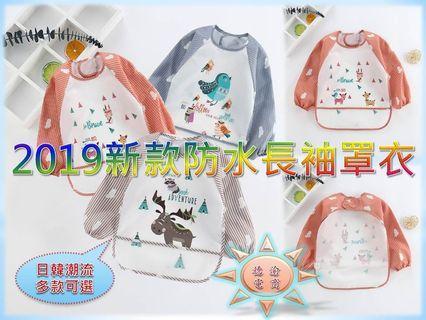 [德渝現貨 新品上市]2019新款防水反穿衣 寶寶嬰兒吃飯罩衣 圍兜 兒童圍裙 秋冬新款 防水長袖罩衣