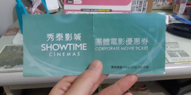 秀泰影城電影票