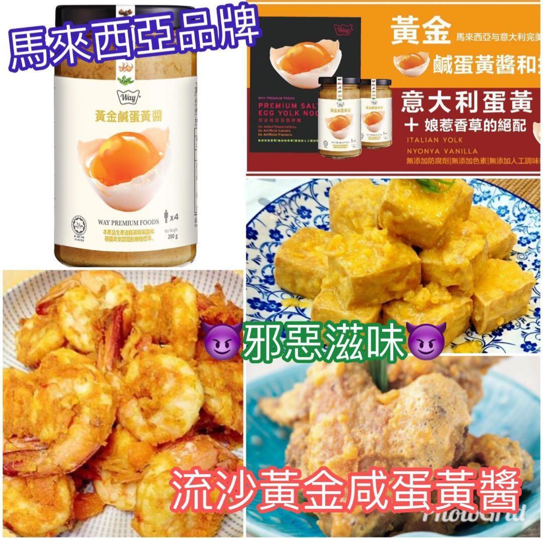 【流沙黃金鹹蛋黃醬200g】 ✨現貨✨ 💰 $55/樽  2樽或以上@$50/樽