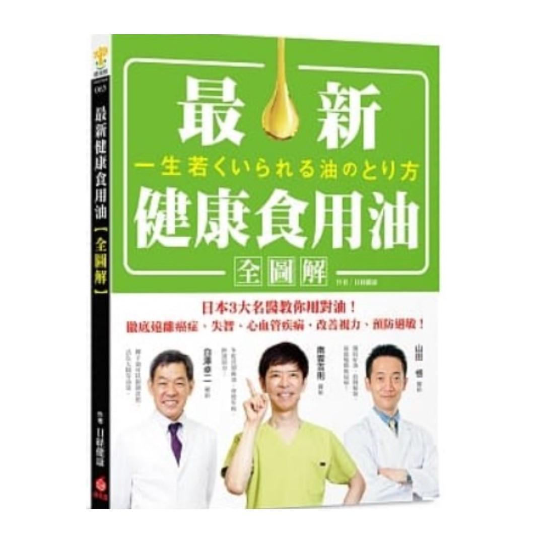 <保健>(省$21)<20170505 出版 8折訂購台版新書>最新健康食用油全圖解:日本3大名醫教你用對油,徹底遠離癌症、失智、心血管疾病,改善視力、預防過敏! , 原價 $107, 特價 $86
