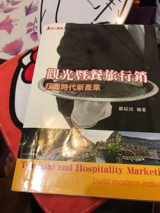 觀光暨餐旅行銷 打造時代新產業