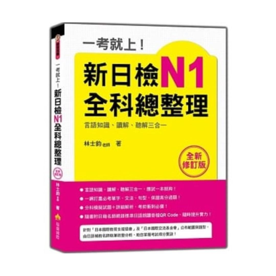 <日語>(省$25)<20190821 出版 8折訂購台版新書>一考就上!新日檢N1全科總整理全新修訂版(隨書附日籍名師親錄標準日語朗讀音檔QR Code) , 原價 $127, 特價 $102