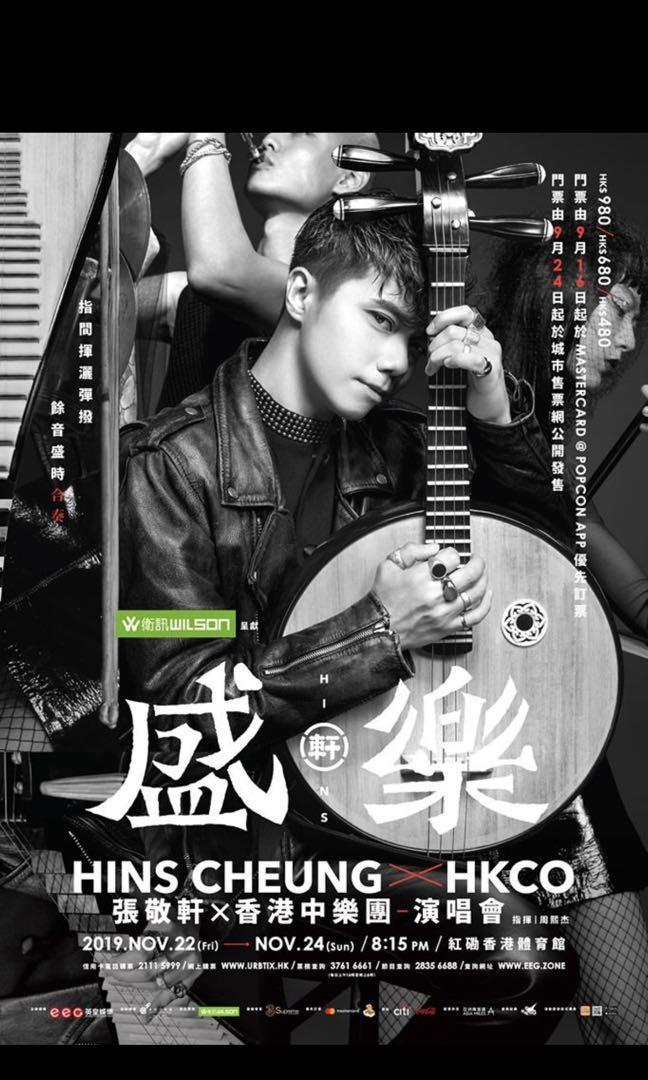 張敬軒 演唱會 - 盛樂 $680 平出