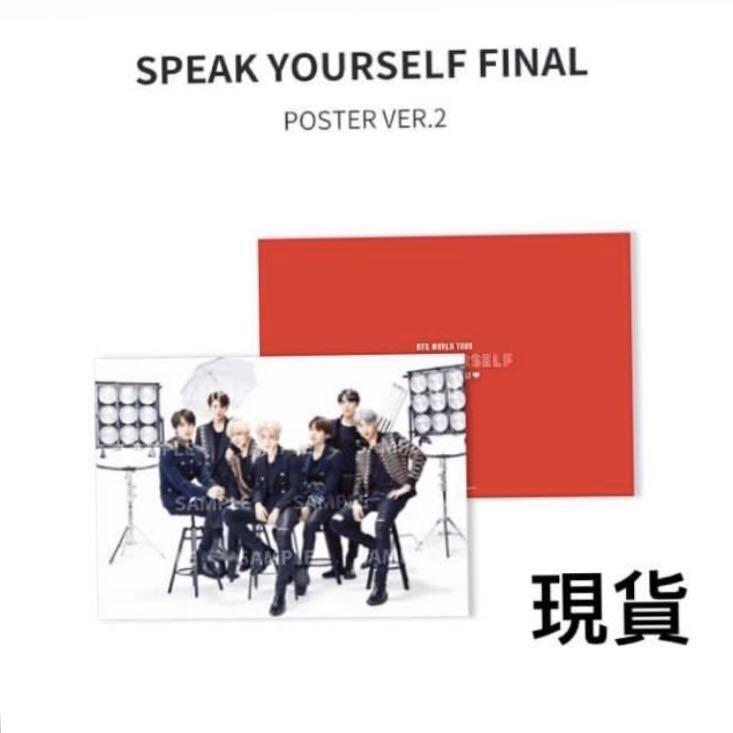 防彈少年團 bts 演唱會 週邊 現貨 poster 海報 speak yourself final md 手燈