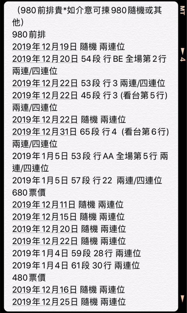 陳奕迅 Eason 演唱會 2019