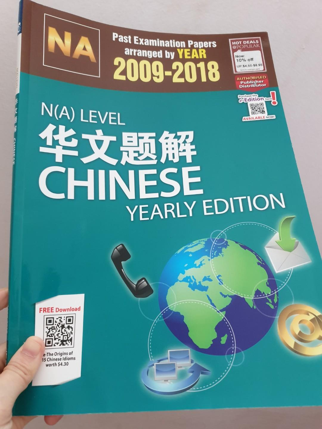 N level chinese tys