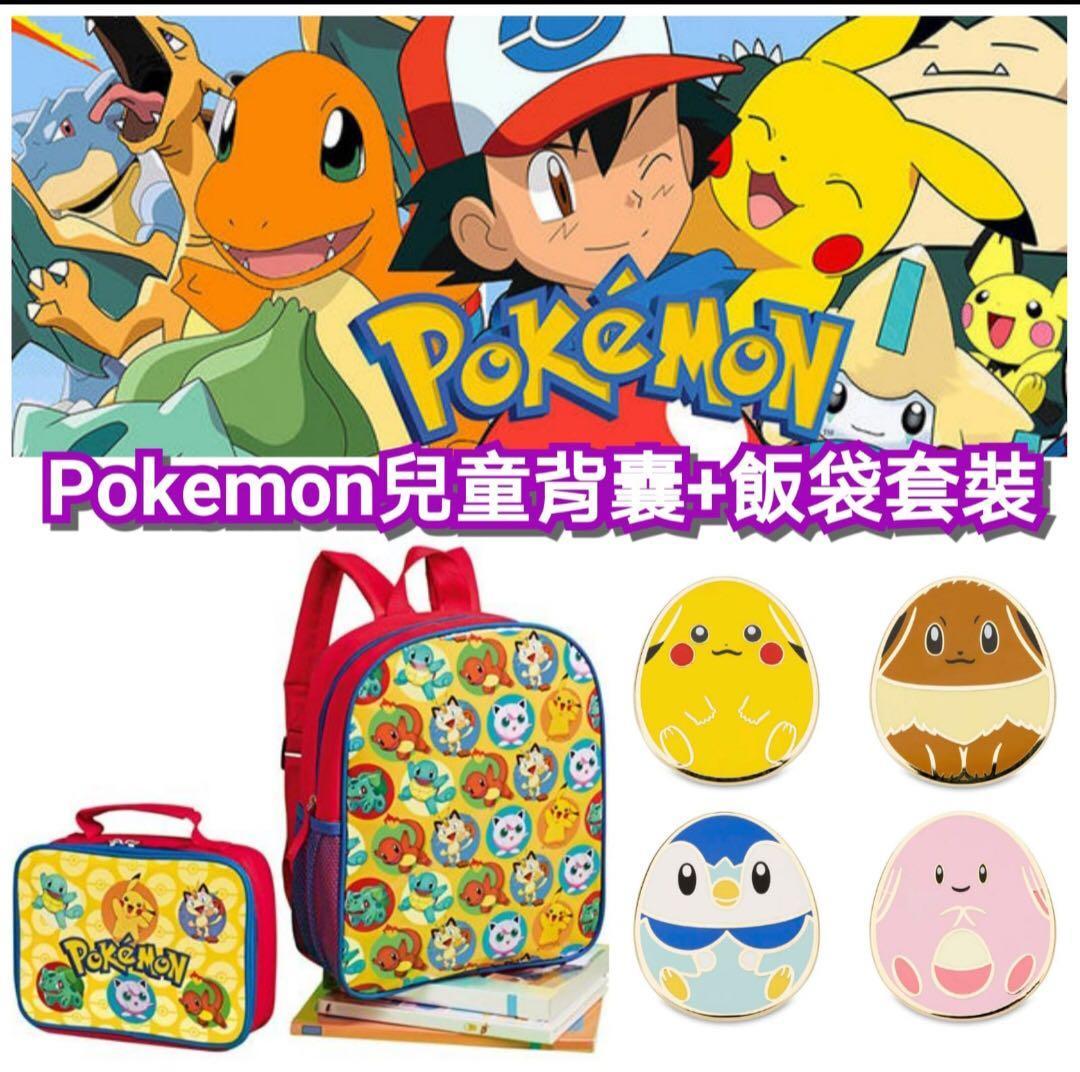 Pokemon 兒童🧒🏻背囊🎒+飯袋套裝