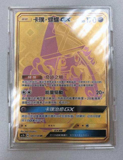 收購:Pokémon cards PTCG 寶可夢中文版 卡璞蝶蝶金卡